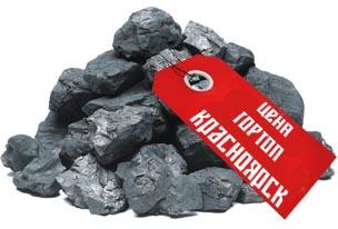 Гортоп Красноярск цена угля